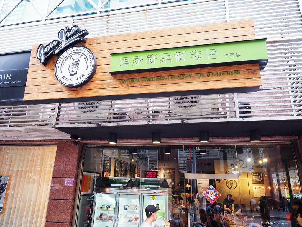 果家GOU JIA Fruit %26; Juice1.jpg