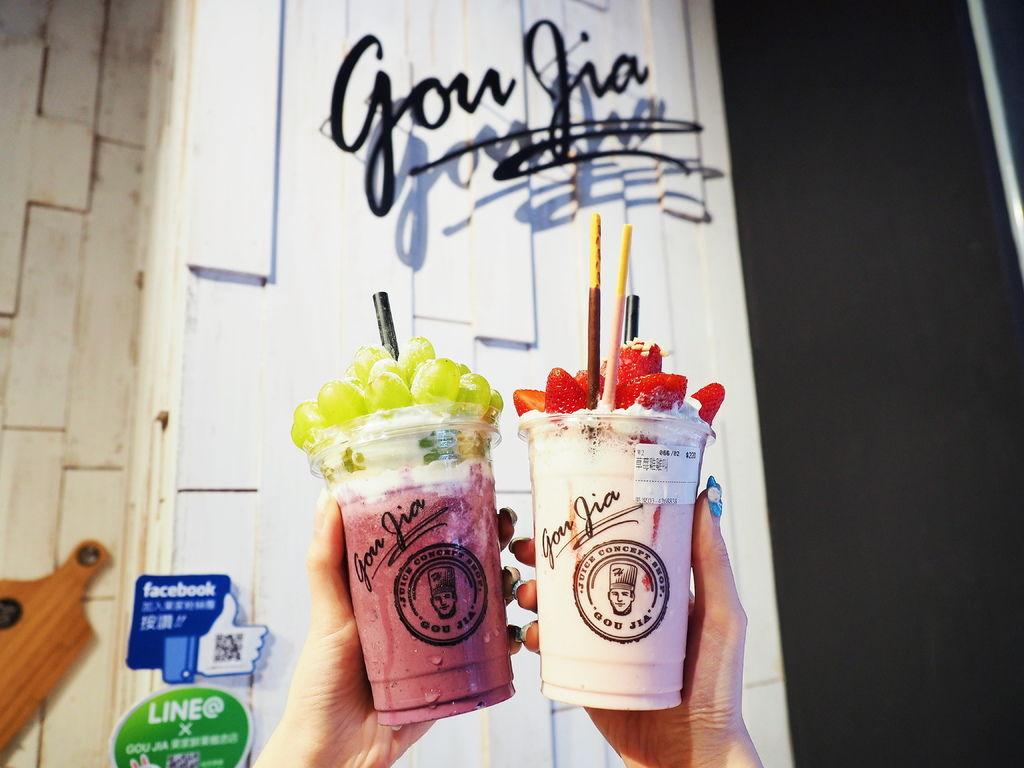 果家GOU JIA Fruit %26; Juice15.jpg