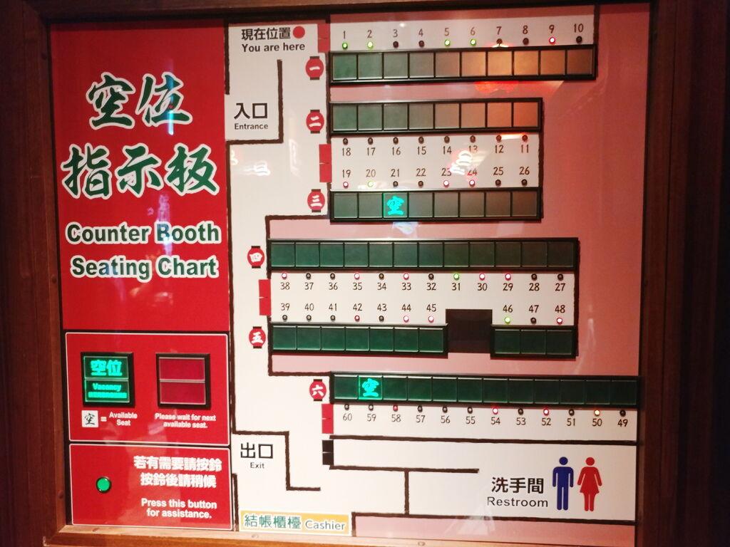 天然豚骨拉麵專門店 一蘭台灣4.jpg