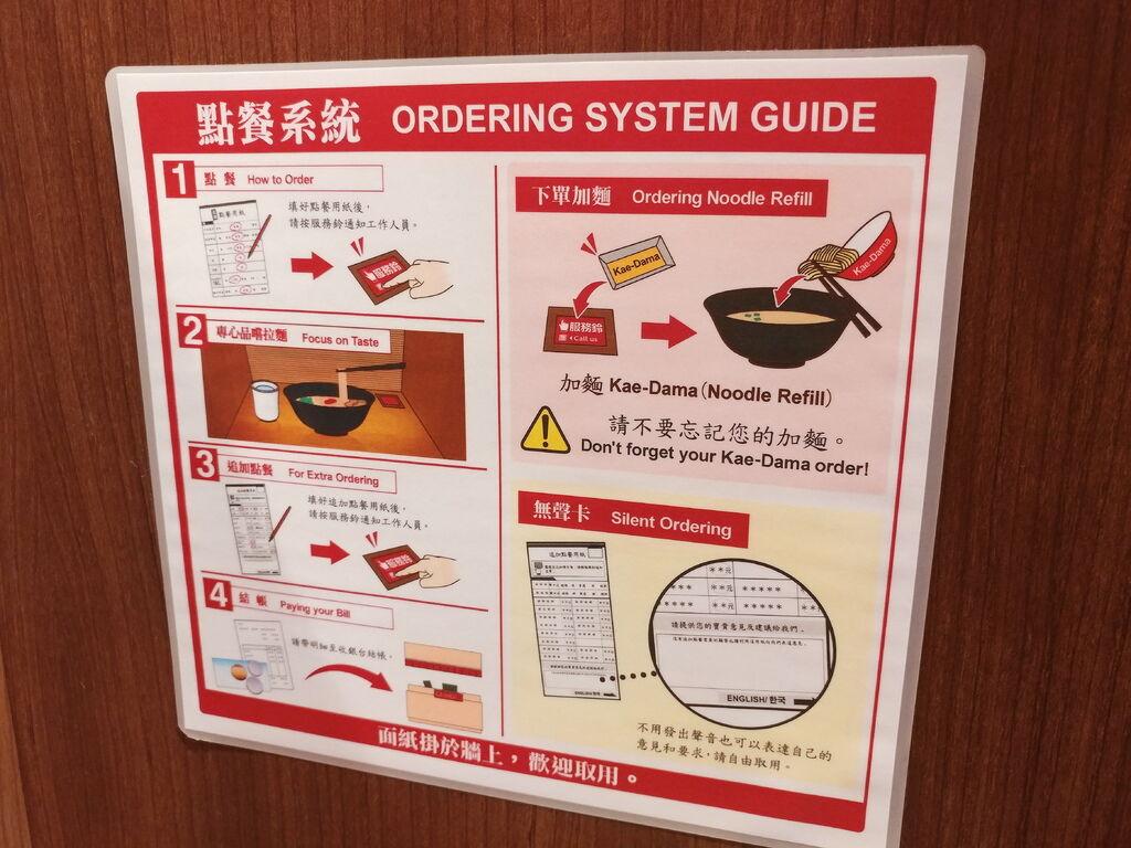 天然豚骨拉麵專門店 一蘭台灣8-5.jpg