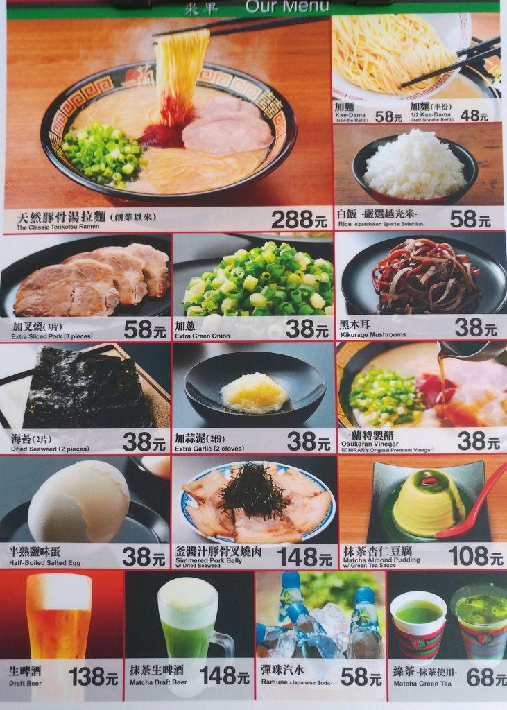 天然豚骨拉麵專門店 一蘭台灣9-5.jpg