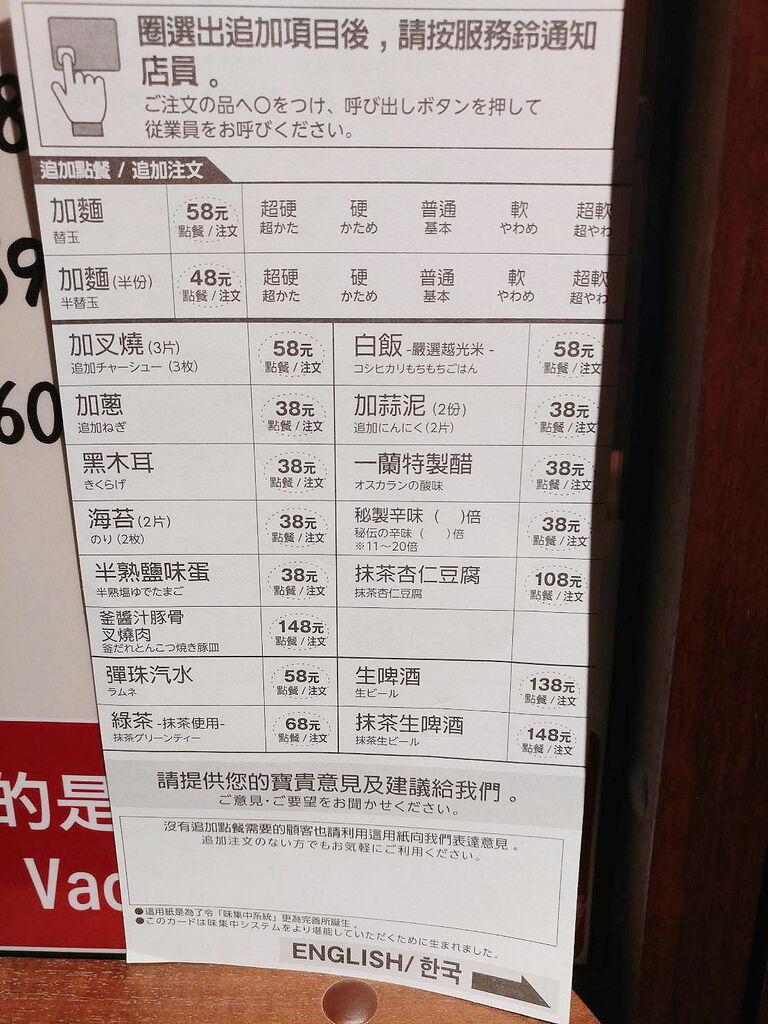 天然豚骨拉麵專門店 一蘭台灣13.jpg