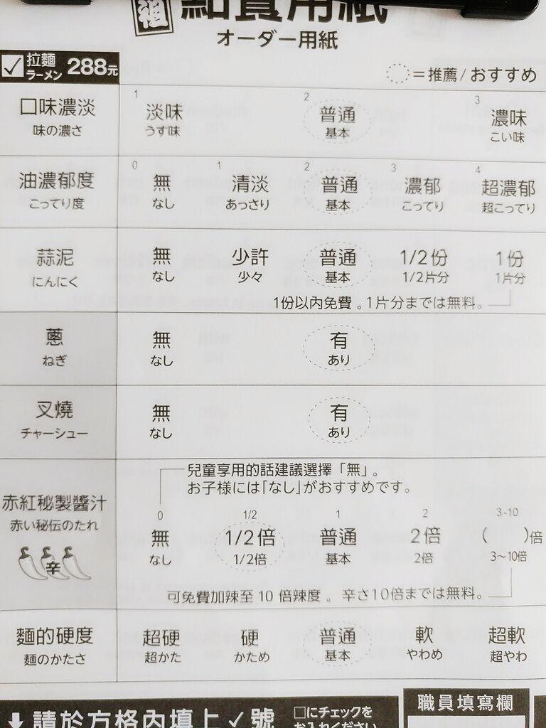 天然豚骨拉麵專門店 一蘭台灣11.jpg