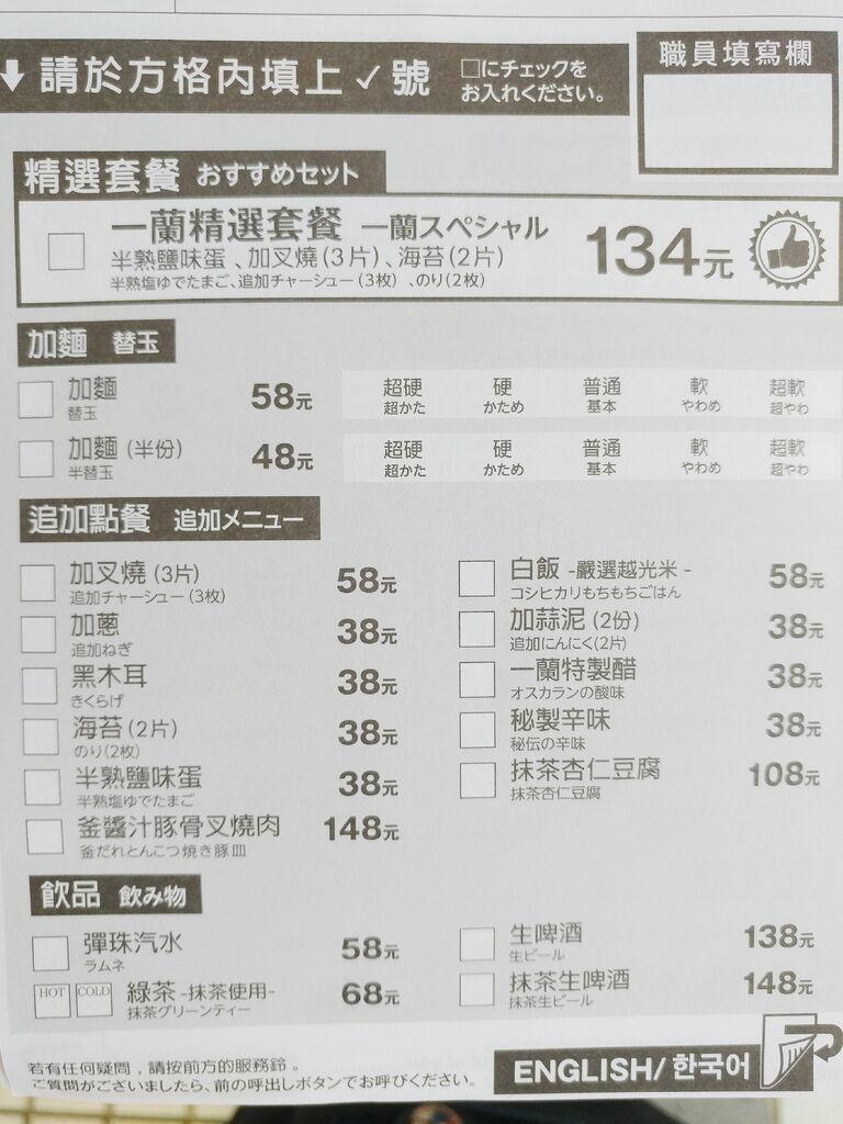 天然豚骨拉麵專門店 一蘭台灣10.jpg