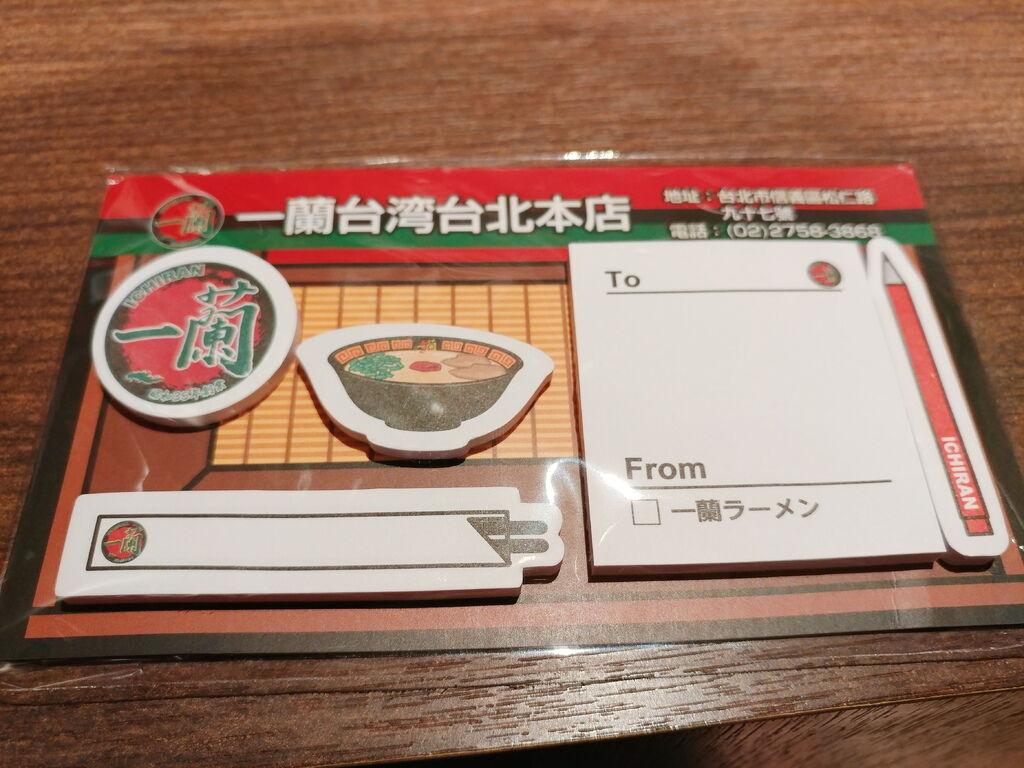 天然豚骨拉麵專門店 一蘭台灣24.jpg