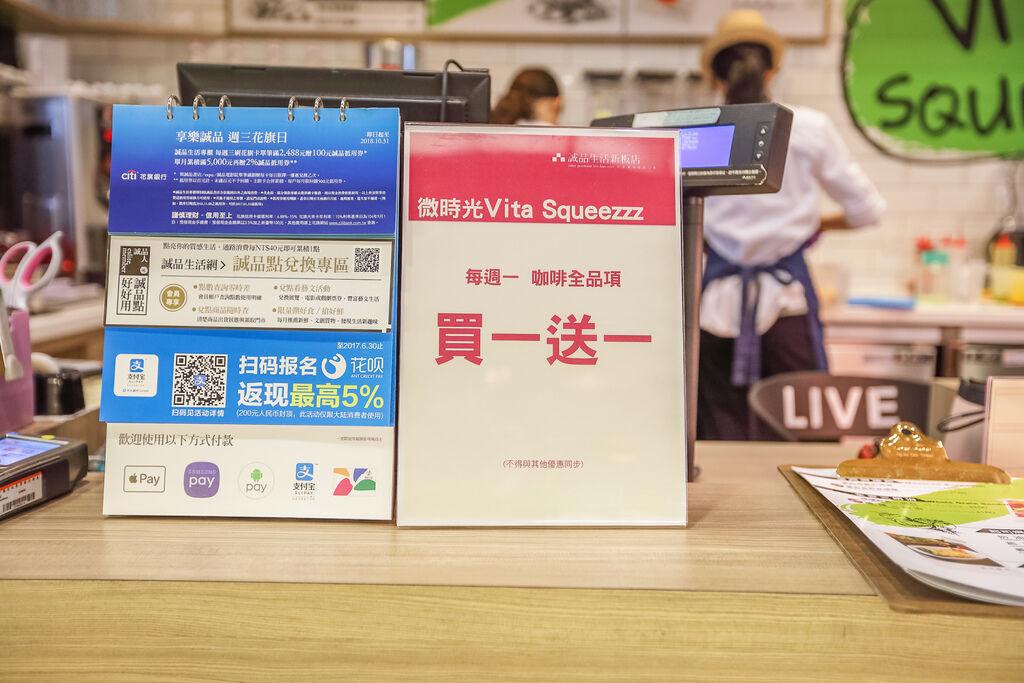 Vita Squeezzz微時光-新板誠品店17.jpg