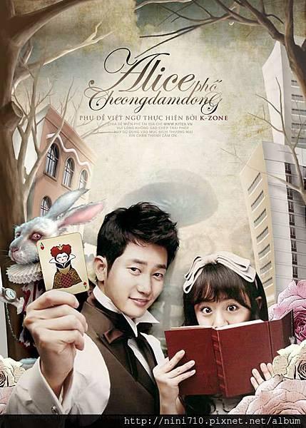 Alice清潭洞愛麗絲4