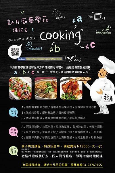 廚藝學苑-第四季1-522x783