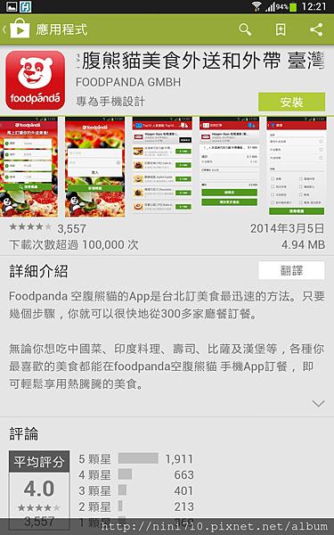 Screenshot_2014-04-16-12-21-57