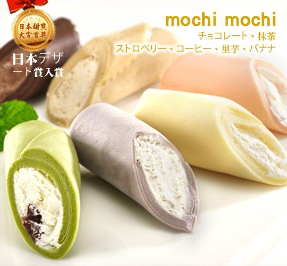 mochi_p001