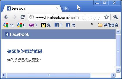 facebook_confirmphone
