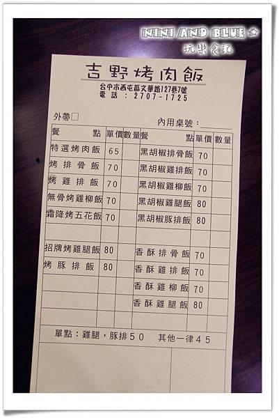 逢甲吉野烤肉飯01.jpg
