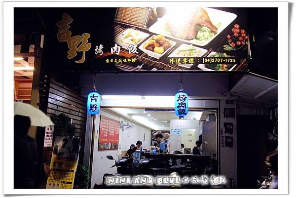 逢甲吉野烤肉飯11.jpg