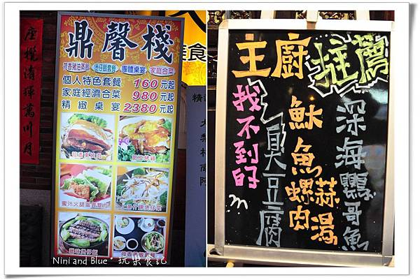 民俗公園鼎馨棧餐廳01.jpg