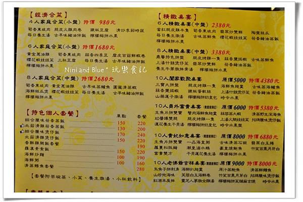 民俗公園鼎馨棧餐廳07.jpg