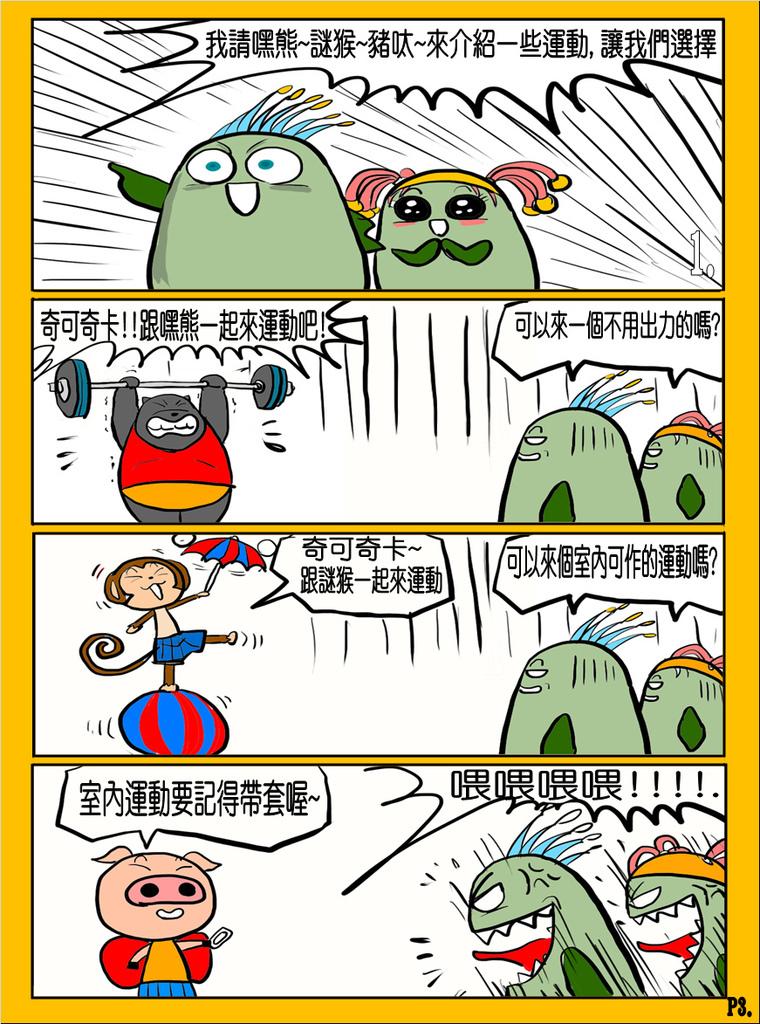 健身車-P3(修)
