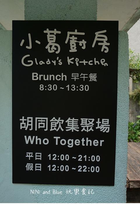 小葛廚房胡同早午餐30.jpg