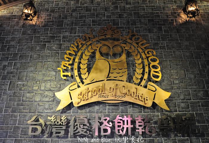 線西優格餅乾學校28.jpg