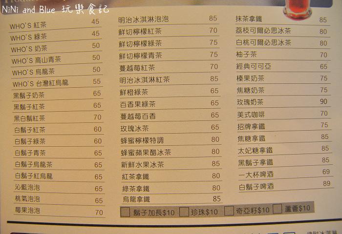 鬍子茶簡餐店早午餐09.jpg