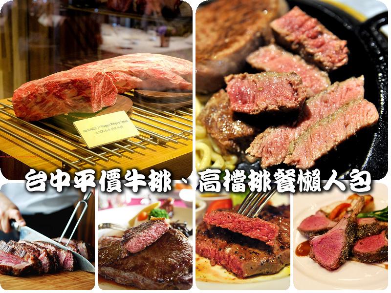 1445490429 552894920 - 【台中牛排攻略】台中不分區27家平價牛排餐廳、高檔排餐懶人包