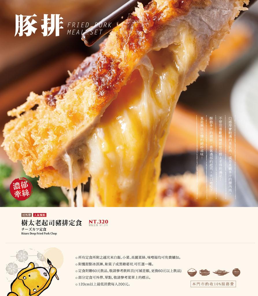 樹太老菜單 台中豬排 中科美食01