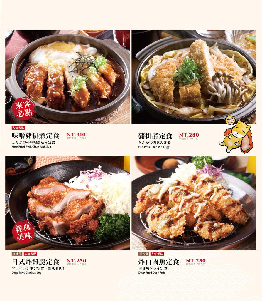 樹太老菜單 台中豬排 中科美食02