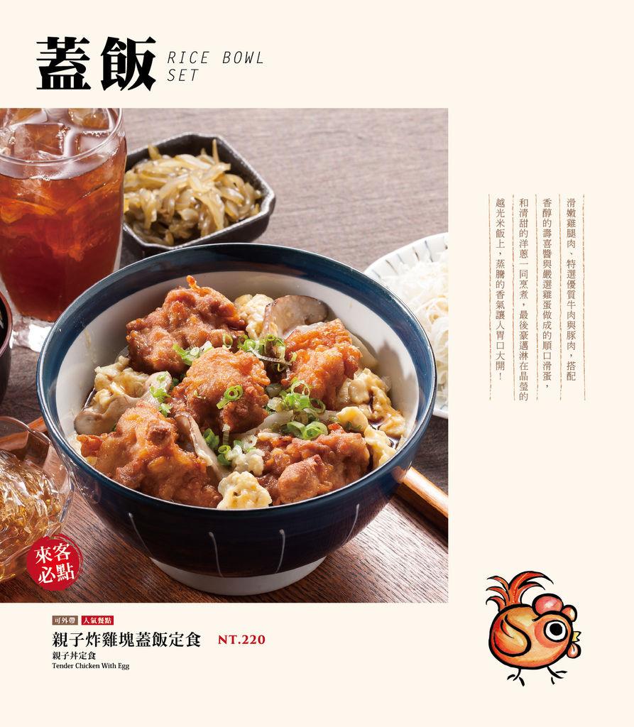 樹太老菜單 台中豬排 中科美食03