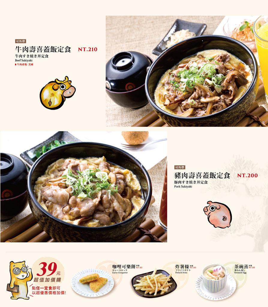 樹太老菜單 台中豬排 中科美食04
