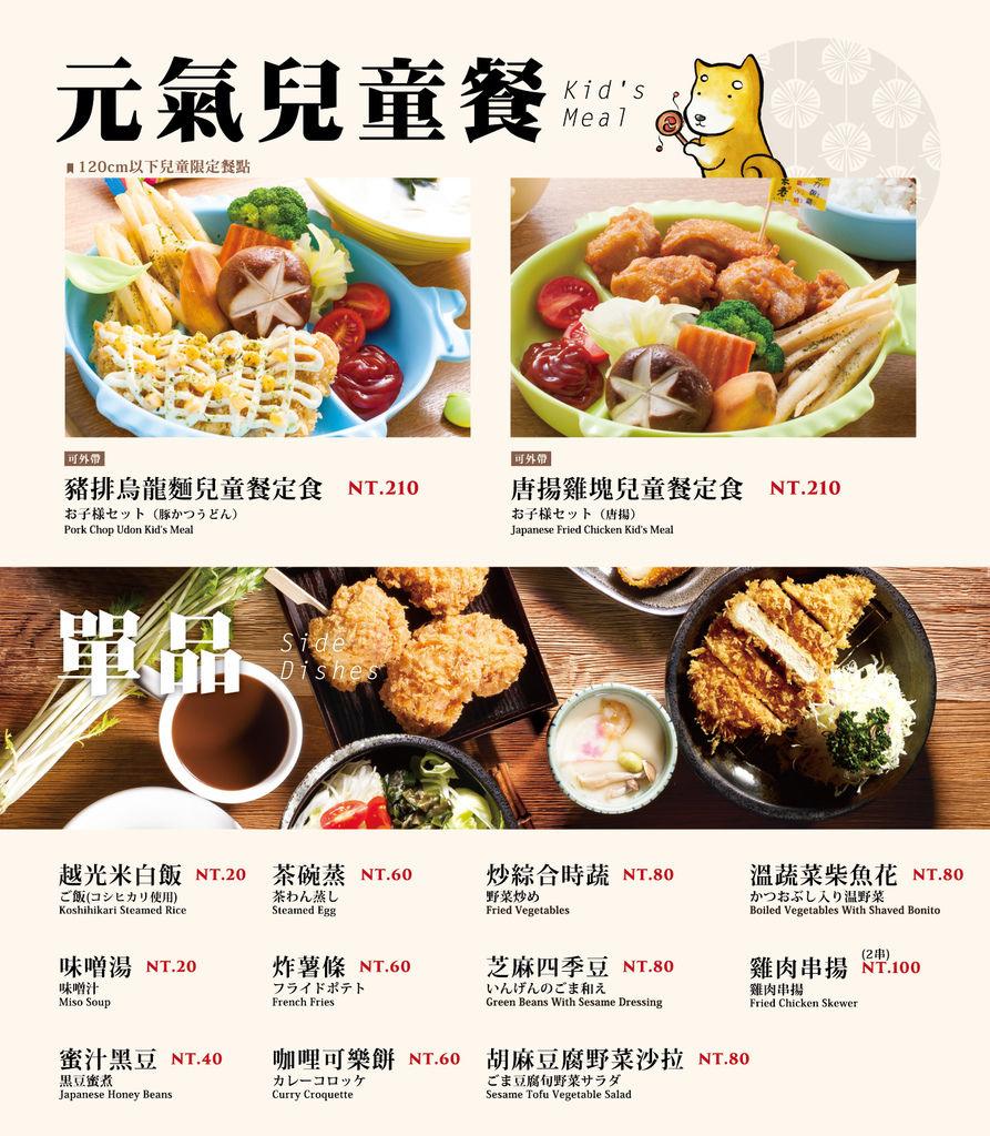 樹太老菜單 台中豬排 中科美食05