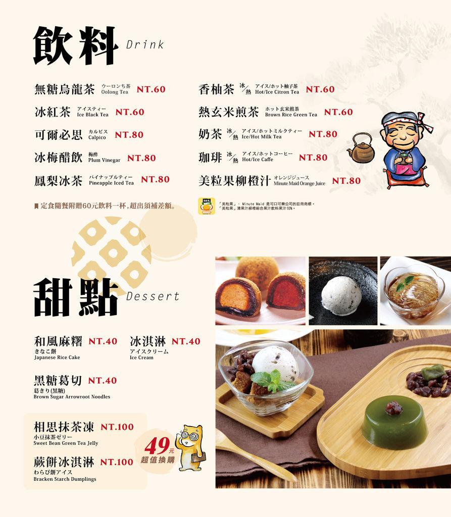 樹太老菜單 台中豬排 中科美食06