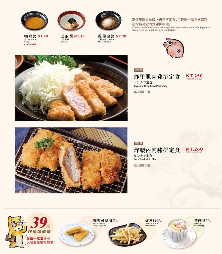 樹太老菜單 台中豬排 中科美食07