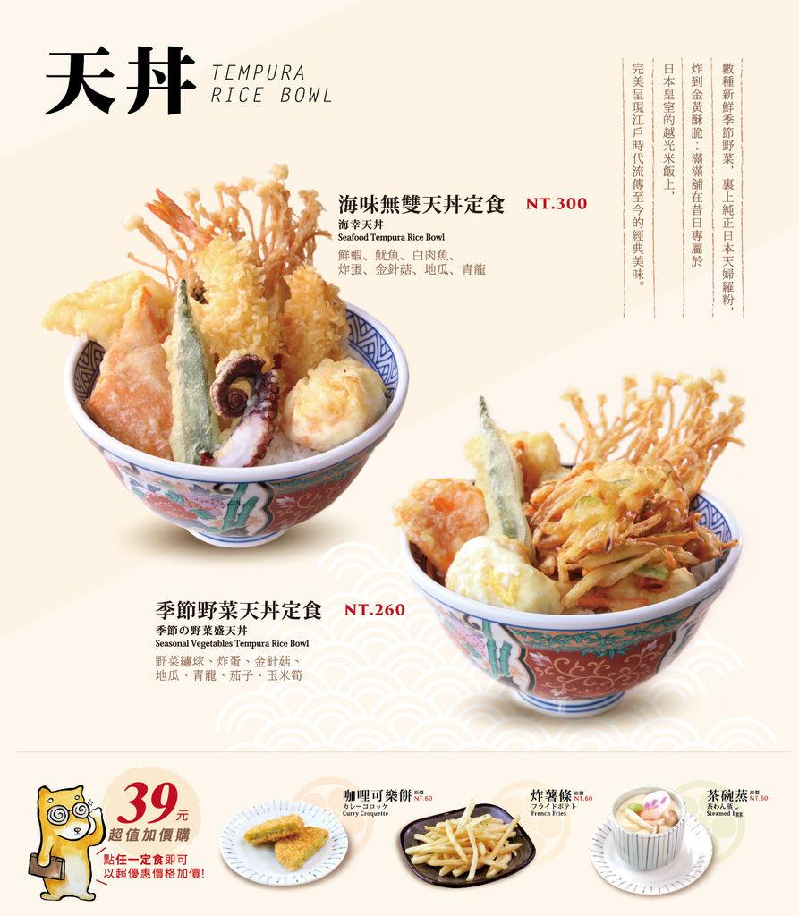樹太老菜單 台中豬排 中科美食08