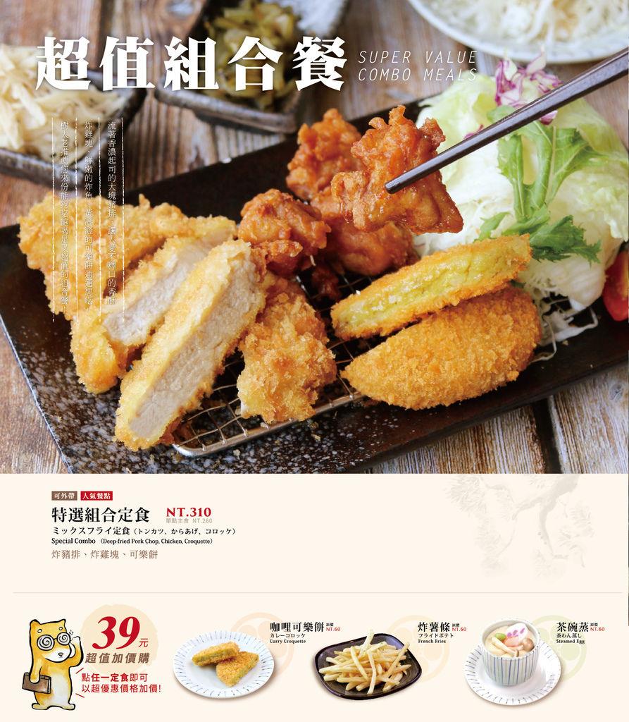 樹太老菜單 台中豬排 中科美食12