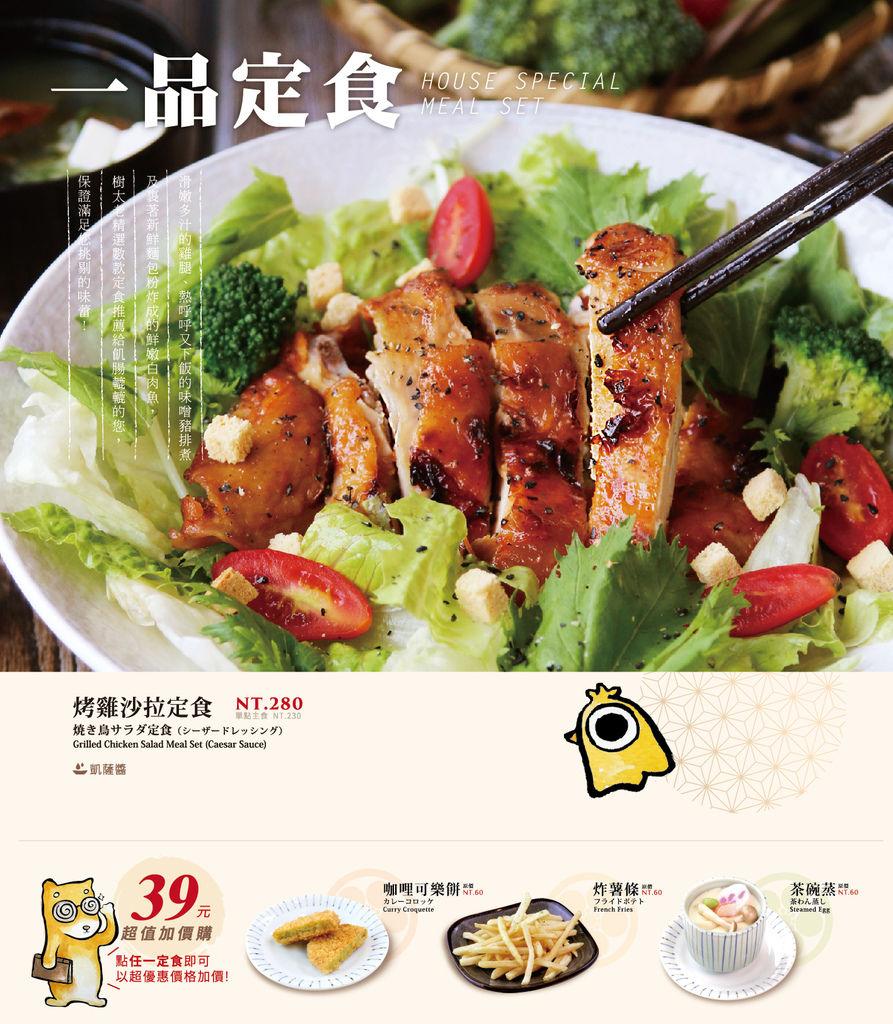 樹太老菜單 台中豬排 中科美食14