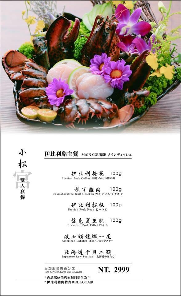 締藏和牛燒肉 MENU菜單價位02