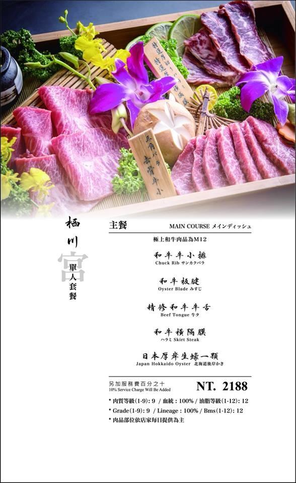 締藏和牛燒肉 MENU菜單價位07