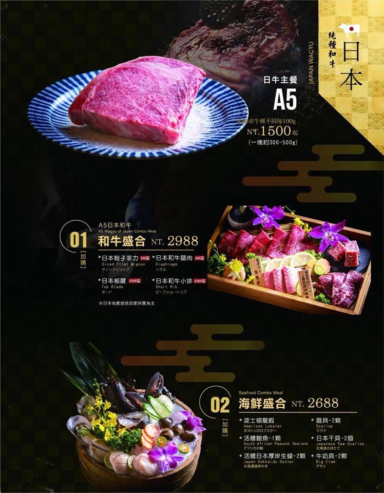締藏和牛燒肉 MENU菜單價位06