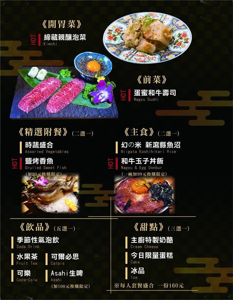 締藏和牛燒肉 MENU菜單價位05
