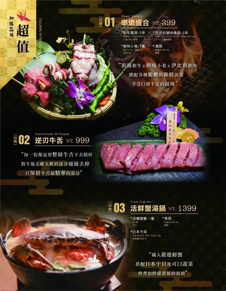 締藏和牛燒肉 MENU菜單價位03