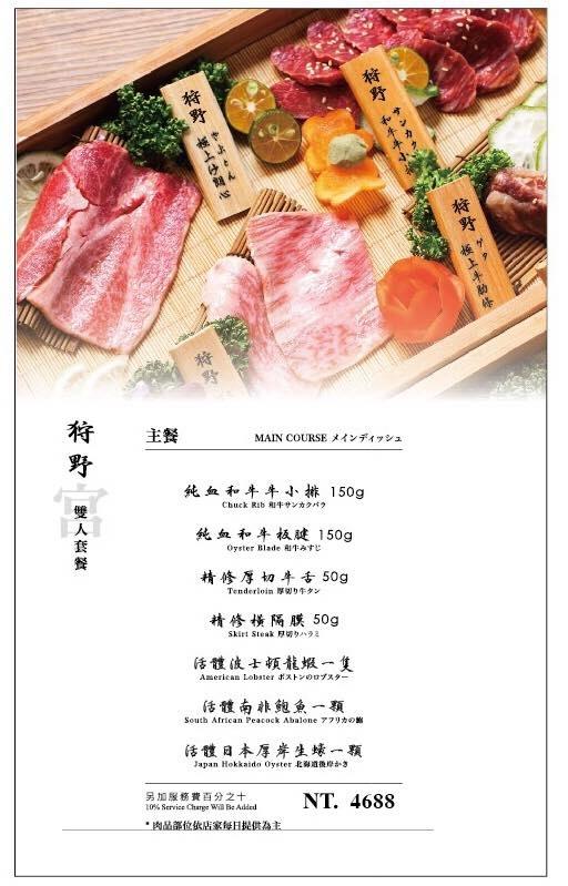 締藏和牛燒肉 MENU菜單價位10