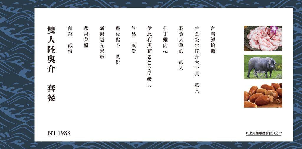 暮藏和牛鍋物menu菜單 壽星優惠10