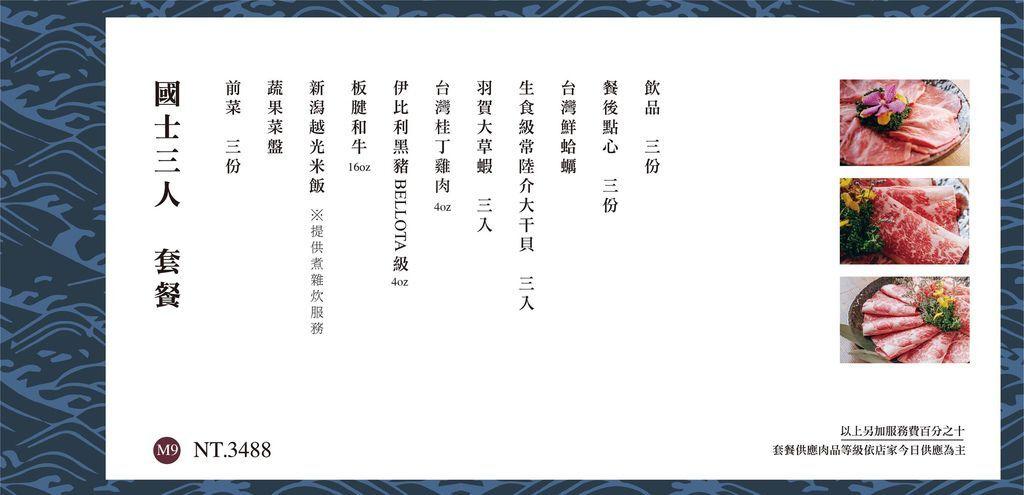 暮藏和牛鍋物menu菜單 壽星優惠04