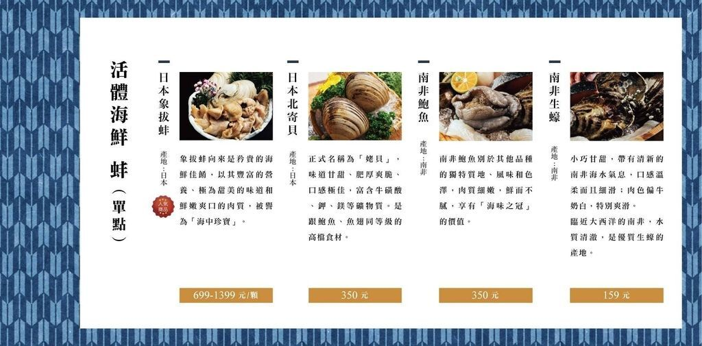 暮藏和牛鍋物menu菜單 壽星優惠03