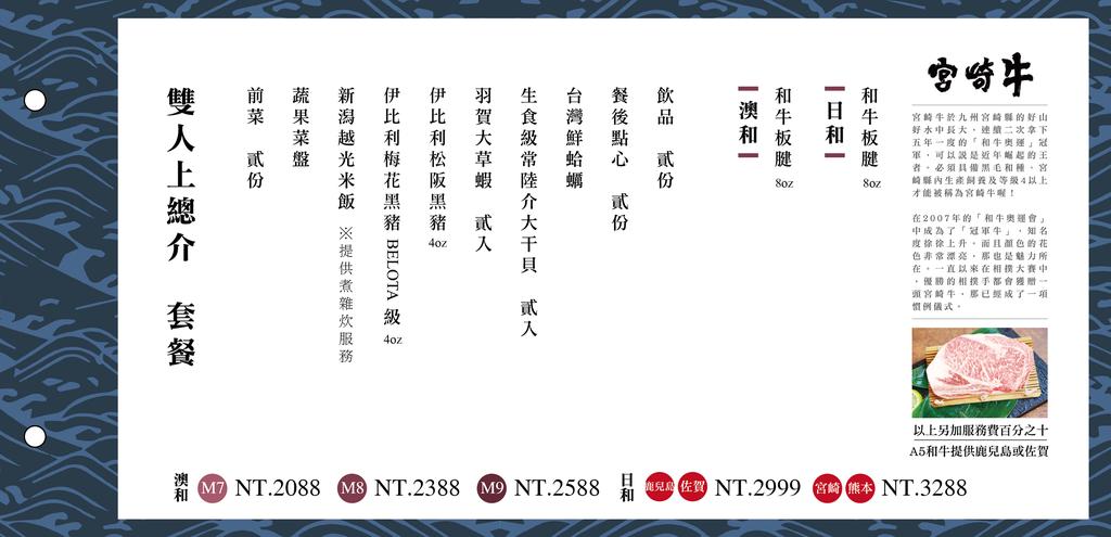暮藏和牛鍋物menu菜單 壽星優惠12