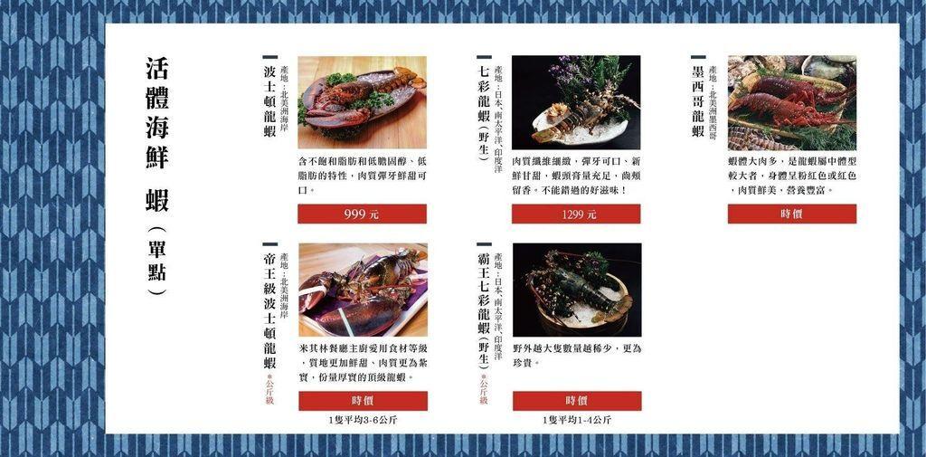 暮藏和牛鍋物menu菜單 壽星優惠07