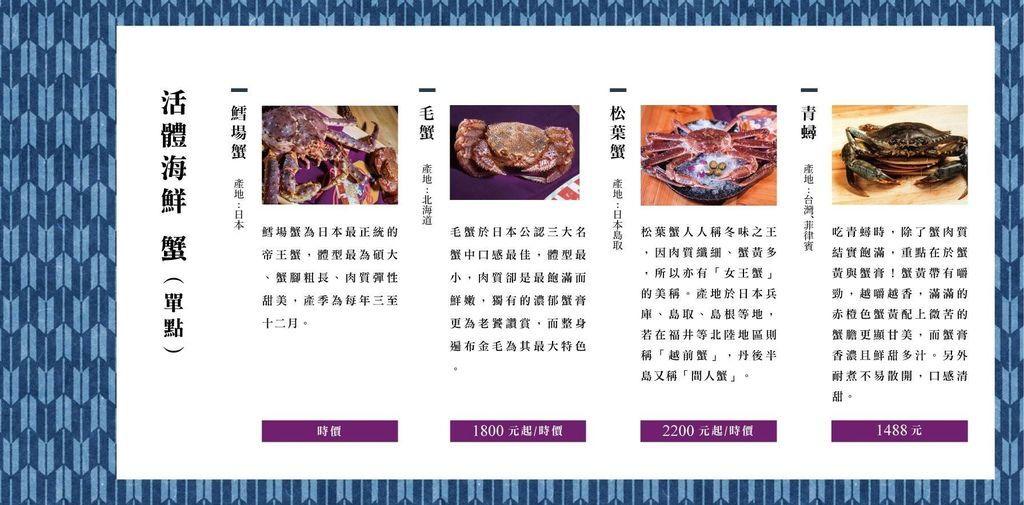 暮藏和牛鍋物menu菜單 壽星優惠02