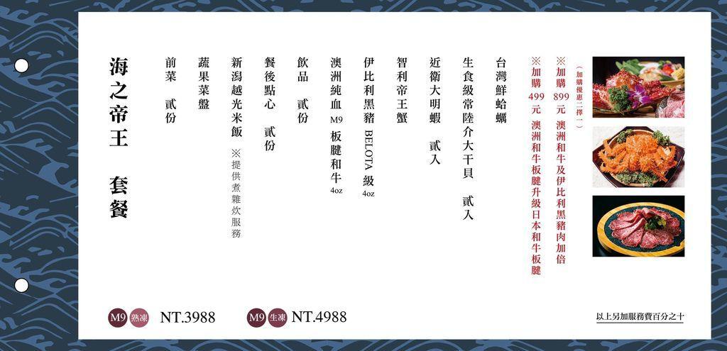 暮藏和牛鍋物menu菜單 壽星優惠14
