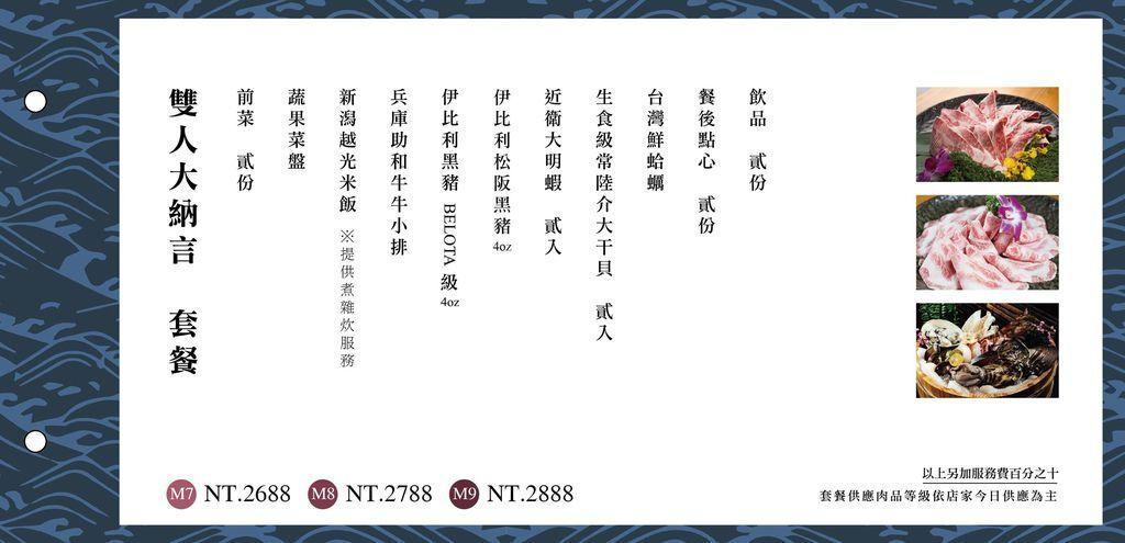 暮藏和牛鍋物menu菜單 壽星優惠11
