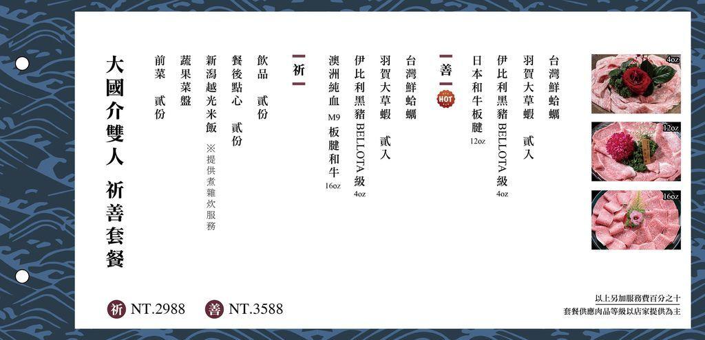 暮藏和牛鍋物menu菜單 壽星優惠13