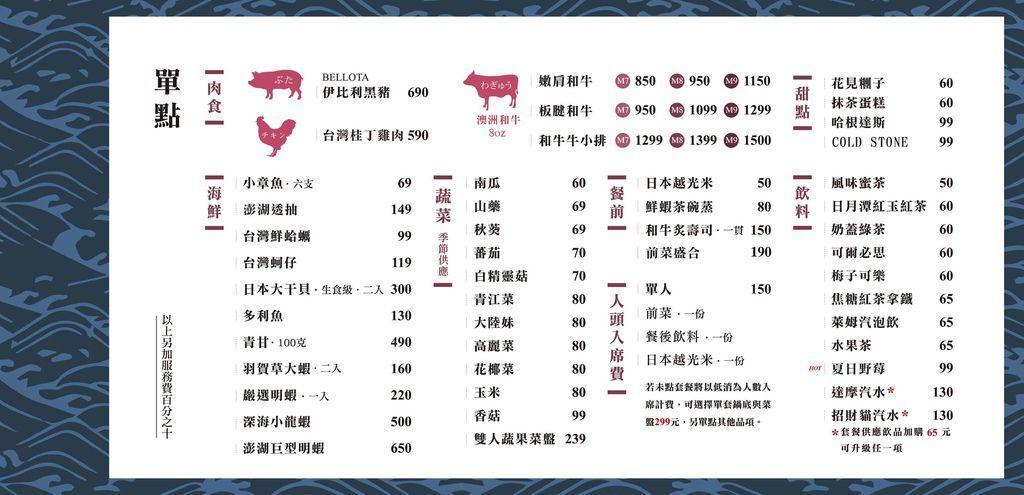 暮藏和牛鍋物menu菜單 壽星優惠05